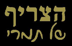לוגו הצריף של תמרי